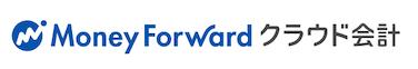 マネーフォワードクラウド会計のロゴ