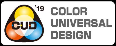 NPO法人カラーユニバーサルデザイン機構の認証マーク