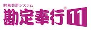 勘定奉行のロゴ
