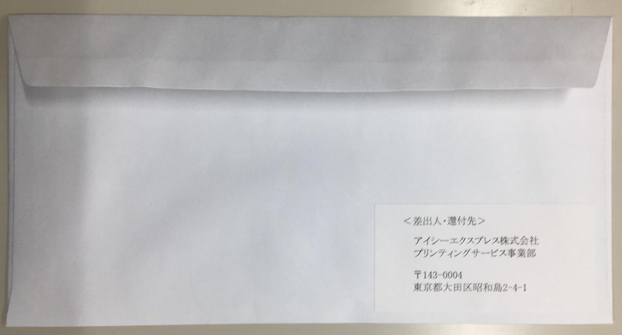 なし 郵便 差出人 切手を貼らずに投函。差出人を書いていない場合、郵便物はどうなりますか?